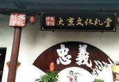 """温州瑞安四村联建""""忠义堂"""" 还有两张响当当的非遗名片"""