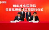 中国华信:对与新华社的合作充满信心