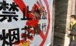 北京五环内全面禁放 违反规定单位个人将面临罚款