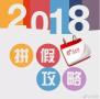 2018全年拼假攻略