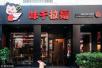味千拉面困局:中国消费者长大了 拉面女王却老了