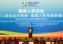 """首届""""南南人权论坛""""通过《北京宣言》 习近平主席贺信引热烈反响"""