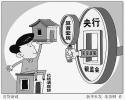 首套房贷款利率走高或成趋势 央行说好的优惠呢?
