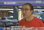 """""""刷脸""""买车:""""汽车自动贩售机""""落地南京"""
