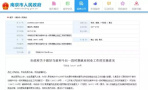 又一波利好来了!刚刚,南京发布就业创业新政