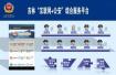 """吉林""""互联网+公安""""服务平台再增10项新功能"""