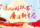 辽宁省纪委:确保2018年元旦春节风清气正