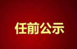 中共吉林省委组织部对于谦等9名同志进行任职前公示