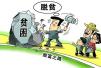 沈阳推出城镇居民大病保险待遇特殊倾斜政策