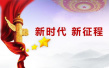 主心骨 同心圆 向心力——学习习近平新时代中国特色社会主义思想的体会