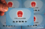 秦皇岛社保卡办理流程调整 申办补卡有变化