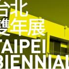 第十一届台北双年展