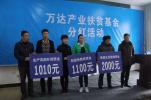 王健林丹寨争议视频中的5个亿,原来到了这儿