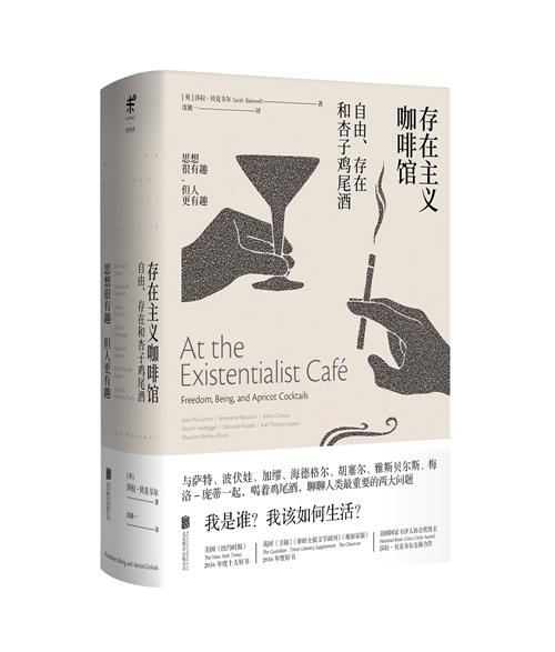 重庆时时彩9.7投注平台:煤气灯酒吧里的杏子鸡尾酒与现象学:存在主义的诞生