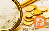 先锋基金认为今年应密切关注全球货币政策走向