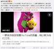 """公安部:儿童邪典片流入中国 各大视频网站开展""""清网""""行动"""