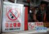 杭州修订控烟条例:幼儿园、中小学室外也禁烟