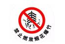 北京怀柔五区域全年禁放烟花爆竹