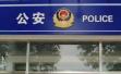 连云港警方通报三女子宾馆自杀:QQ相约自杀,一人来自重庆
