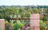 张裕宋建强:博士后去挖土 真的大材小用了?
