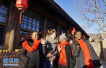 京味儿中国年!外国友人过春节、体验民俗