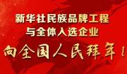 新华社民族品牌工程恭祝新春快乐!