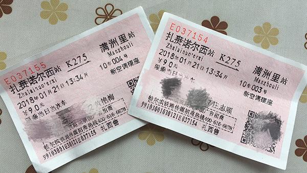 列车员1年过家门90次而不入 父母6年买288张车票上车团聚