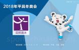 加拿大前奥运冠军领跑冰舞中国组合告别冬奥会
