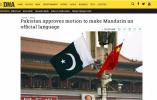 惊天大消息:汉语普通话要成巴基斯坦官方语言!真的吗?
