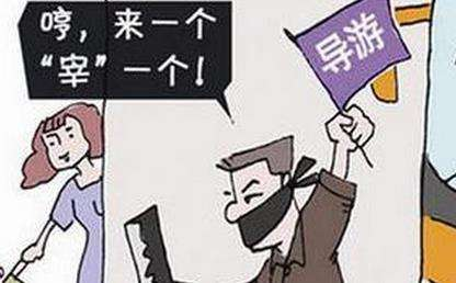 江苏快三推荐和值推荐:黑龙江:导游违法违规最高罚30万元 或交司法机关
