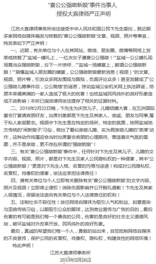 """北京赛车信誉微信群:""""喜公公强吻新娘""""事件当事人发表律师声明"""