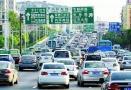江苏代表周善红:建议取消高速节假日免费通行,采取错时收费