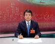泰州市长史立军:建议京沪辅助通道绕道泰州南下