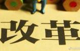 王勇:组建文化和旅游部 不再保留文化部、国家旅游局
