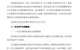 """""""超级接盘侠""""孙宏斌辞任乐视网董事长:因工作安排调整,退出董事会"""