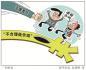 """""""9.9元游山东半岛""""?山东开展""""不合理低价游""""整治"""
