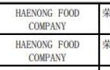 山东6批次进口食品被查处 多为韩国进口海苔紫菜等