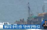 """一中国籍船长在韩国获刑1年半 被指""""非法捕捞"""""""