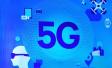 重庆入围首批5G应用示范城市