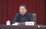 辽宁省委书记:办事难问题5月底要取得阶段性成果