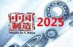 """经济观察:美国挑起贸易摩擦能否遏制""""中国制造2025""""?"""