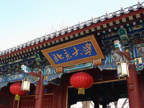 胜博发电子游戏大全:北京大学召开反性骚扰制度研究专项会议