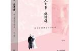 """保志宁:除了""""大夏校花""""""""王伯群之妻"""",更是独立女性"""