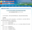 七台河市林业局局长孟庆坤接受审查调查