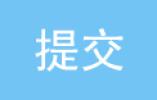 清华大学在南京组建图灵人工智能研究院