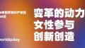 第18個世界智慧財産權日:保護智慧財産權 中國蹄疾步穩