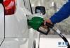 因增值税税率调整 国内成品油价格5月1日起将下调