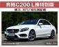 奔驰C200 L推特别版 售35.38万/增专属配置