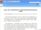 今日要闻:中方应邀派团赴美进行经贸磋商 美国务卿5月9日抵达平壤