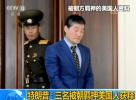 特朗普发推称3名在朝鲜被关押美国人获释:我将去机场迎接